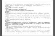 三禾JDC-160温控器使用说明书