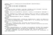 三禾JDC-160B温控器使用说明书
