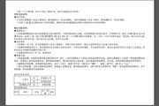 三禾JDC-160C温控器使用说明书
