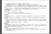 三禾JDC-180温控器使用说明书