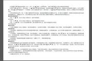 三禾JDC-190温控器使用说明书