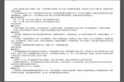 三禾JDC-200温控器使用说明书