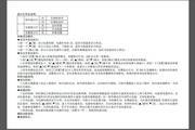 三禾JDC-560温控器使用说明书