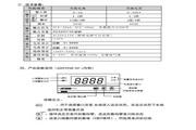 欣灵HPZ96B-AI-J-M系列可编程电量测量(变送)控制仪表说明书
