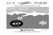 日立 KX-201AS型气冷涡卷式冷冻机 使用说明书