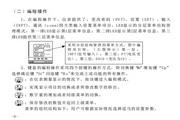 欣灵HCD194E-2S4多功能电力仪表说明书