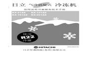 日立 KX-161AS型气冷涡卷式冷冻机 使用说明书