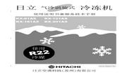 日立 KX-101AS型气冷涡卷式冷冻机 使用说明书