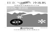 日立 KX-81AS型气冷涡卷式冷冻机 使用说明书
