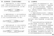 欣灵SX-42系列数显电流电压表说明书