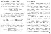 欣灵SX-6L系列数显电流、电压、频率表说明书