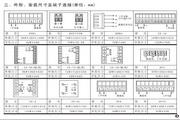 欣灵SX-48系列数显电流电压表说明书
