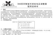 欣灵HHKG-2智能可控硅电压调压器说明书