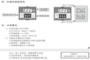 欣灵XMTD-D系列数字温度控制仪说明书