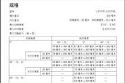 牧田LS1216型滑动复合式斜断锯使用说明书