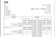 牧田LS1216L型滑动复合式斜断锯使用说明书