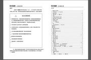 飞芝PHR1-400电机软起动器使用说明书