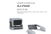 基恩士SJ-F020 系列静电消除器风扇型说明书