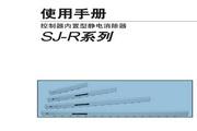 基恩士SJ-R 系列高速定点型静电消除器说明书