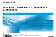 佳能 FAX-L390S传真机 使用说明书