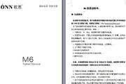 欧恩M6平板电脑使用说明书