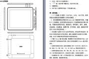 欧恩M5平板电脑使用说明书