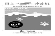 日立 KX-31AHS气冷涡卷式冷冻机 使用说明书