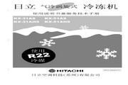 日立 KX-51AHS气冷涡卷式冷冻机 使用说明书