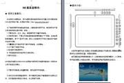 欧恩N8平板电脑...