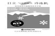 日立 KX-51AS气冷涡卷式冷冻机 使用说明书