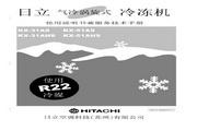 日立 KX-31AS气冷涡卷式冷冻机 使用说明书