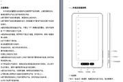 欧恩M2平板电脑使用说明书