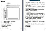 欧恩N7T平板电脑使用说明书