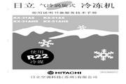 日立 KX-21AB气冷涡卷式冷冻机 使用说明书