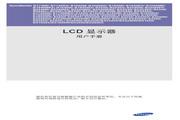 三星 B1940MRX液晶显示器 使用说明书