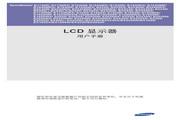 三星 B1940MR液晶显示器 使用说明书