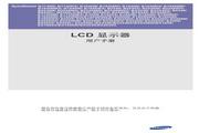 三星 B1940RX液晶显示器 使用说明书