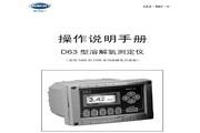 哈希D63型溶解氧分析仪中文操作说明手册