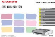 佳能 FAX-L100传真机 使用说明书