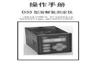哈希D33型溶解氧测定仪中文使用说明书