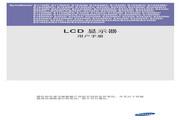 三星 B1940MX液晶显示器 使用说明书