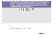 三星 B1740R液晶显示器 使用说明书