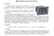 哈希E53型感应式电导率分析仪说明书