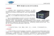 哈希E33型感应式电导率分析仪说明书