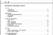 富士电机F-MPC04P_UM02-AR3节能支持装置说明书
