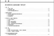 富士电机F-MPC04P_UM02-AR4节能支持装置说明书