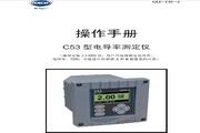 哈希C53型电导率测定仪说明书