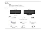 三星 2063UW液晶显示器 使用说明书