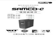 三肯(SANKEN) EF-4.0K变频器 说明书