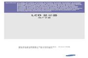 三星 E2220液晶显示器 使用说明书